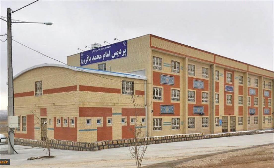 دانشگاه فرهنگیان بجنورد بدون روتوش